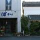 澤田屋酒店