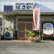 天ぷら・とんかつ ほさか