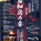 川中島合戦前夜祭「石和宿の宴」