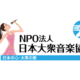 NPO法人 日本大衆音楽協会山梨支部 山梨県大衆音楽協会